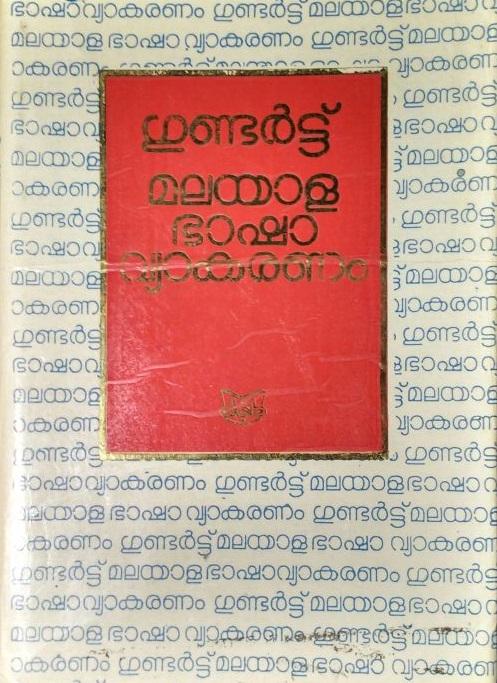 Gundert Malayala Bhasha Vyakaranam