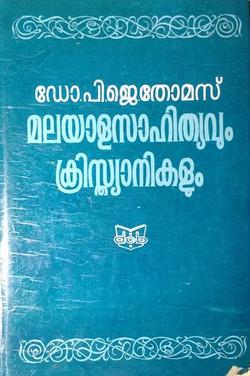 Malayala Sahithyavum Kristhyanikalum