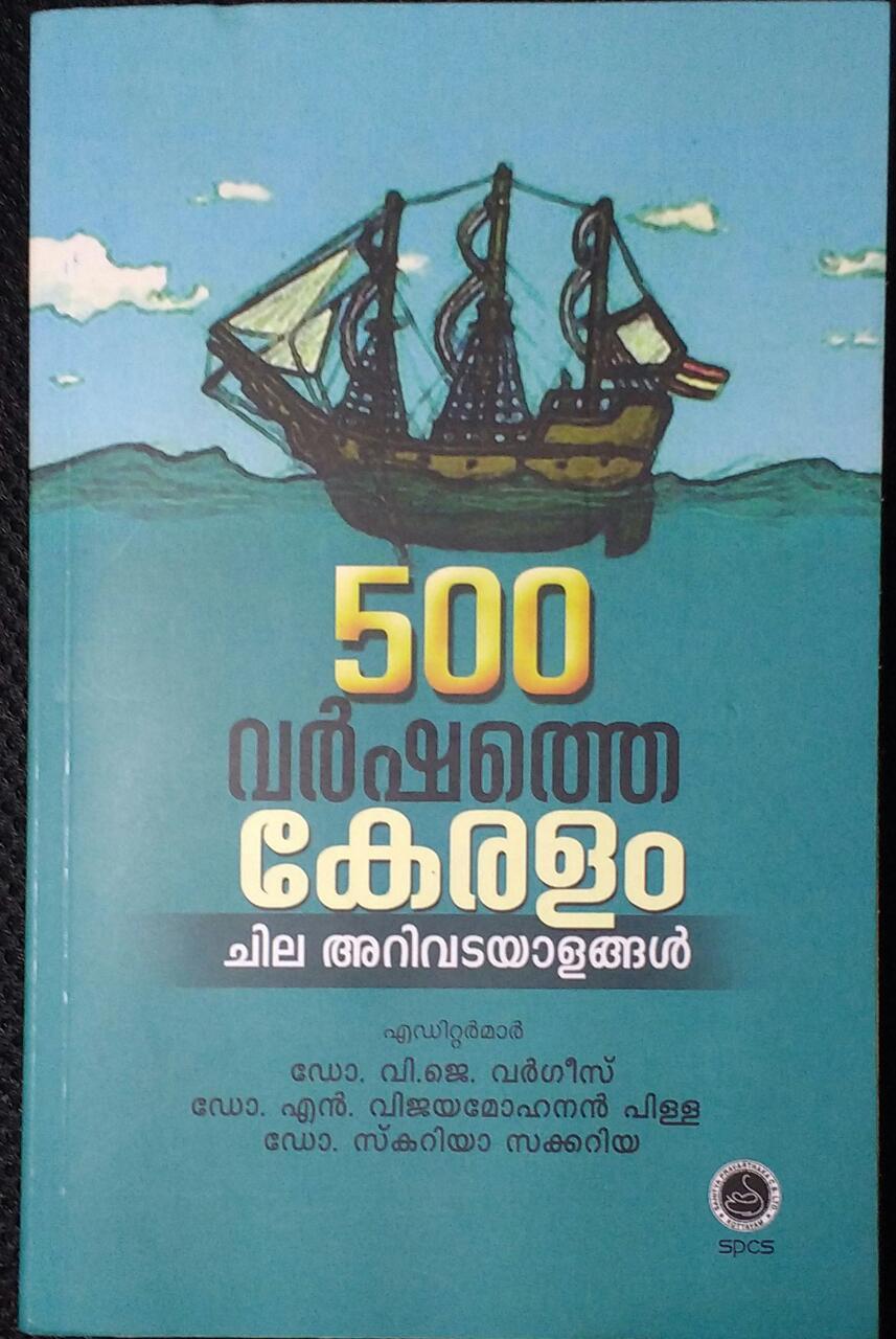 500 Varshathe Keralam
