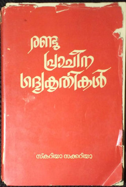 Randu Pracheena Gadhyakrithikal