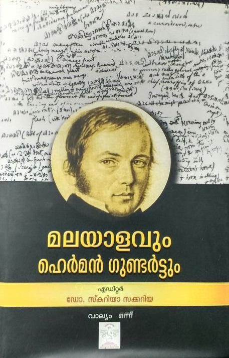 Malayalavum Hermann Gundertum -Vol1
