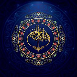 SV004 Bismillah Dark Blue