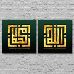 SV019 Allah Muhammad Gold & Green