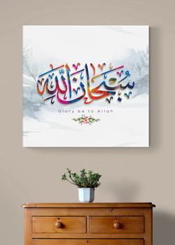 SV001 Subhanallah Watercolor Prints