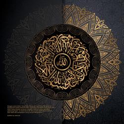SV013 Surah Al-Ikhlas