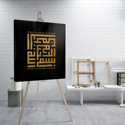 SV011 Bismillah Kufi Gold