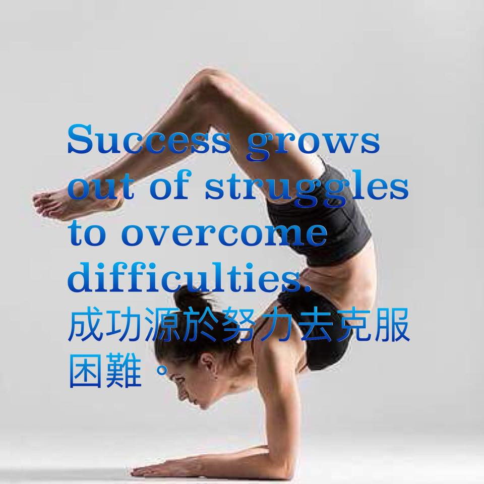 Success grows out of struggles to overcome difficulties
