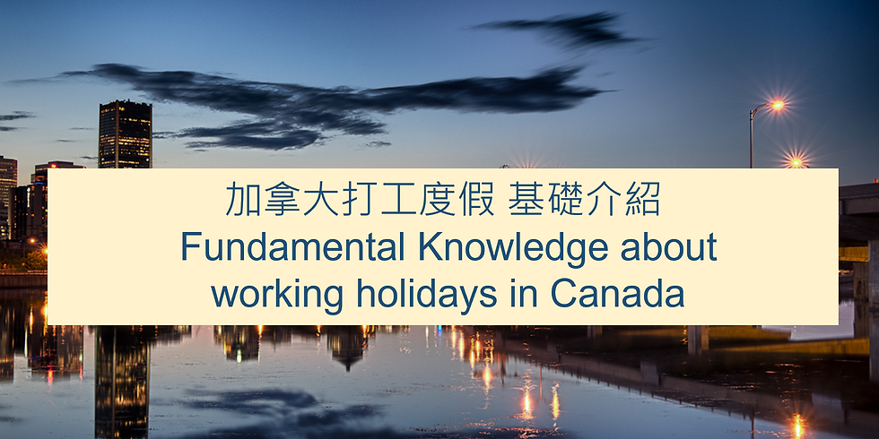 加拿大打工度假 基礎介紹 fundamental knowledge about working holiday in Canada