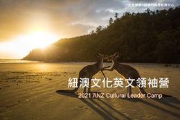 紐澳文化英文領袖營