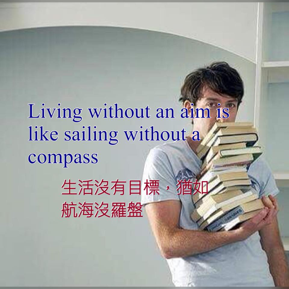 Living without an aim is like sailing without a compass|生活沒有目標,猶如航海沒有羅盤