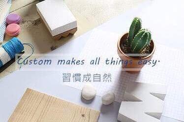 Custom makes all things easy |習慣成自然