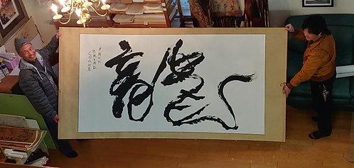 """""""Dragon"""" by Richard Man"""