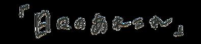 代々木上原,美容室,美容院,,デナリ,メンズカット,影山陽介,キッズカット,菊地哲平,川岸睦子,