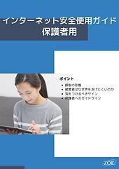 Final  Parents_Internet Safety Booklet Portrait (1).png