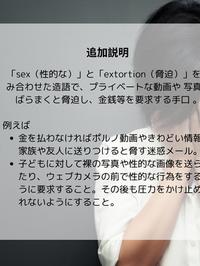 Sextortion3