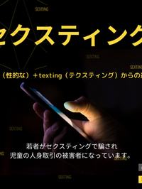 Sexting1