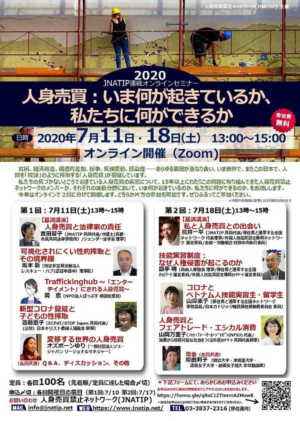 Rev._Front_20200711_18_JNATIP_Online_Sem