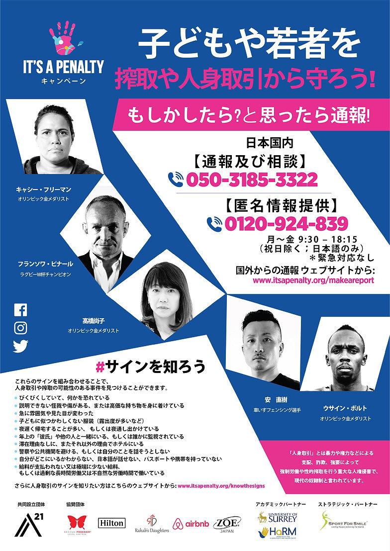 JICA_Japanese (1).jpg