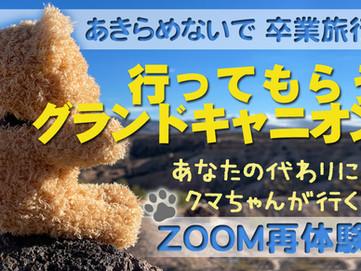 あきらめないで卒業旅行!『行ってもらうグランドキャニオン~あなたの代わりにクマちゃんが行く!ZOOM再体験&お土産付き ツアー』登場!【第1回は日本時間2月16日催行】