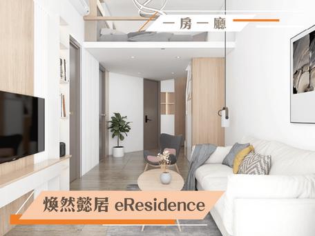 白木相間搭配 簡約清新家居  實用面積:378呎