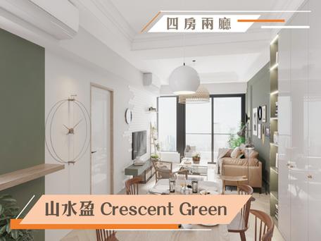 苔綠純白 復古美感配搭  實用面積:724呎