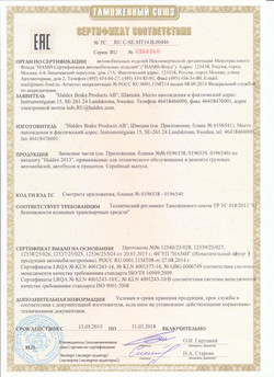 ТР ТС_Сертификат до 31.03.2018_Лист1