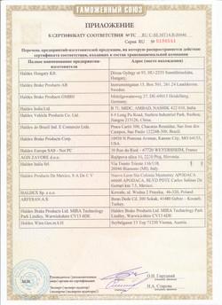 ТР ТС_Сертификат до 31.03.2018_Лист5