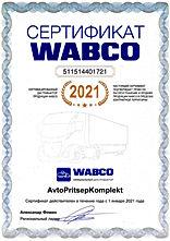СЕРТИФИКАТ WABCO 2021.jpg
