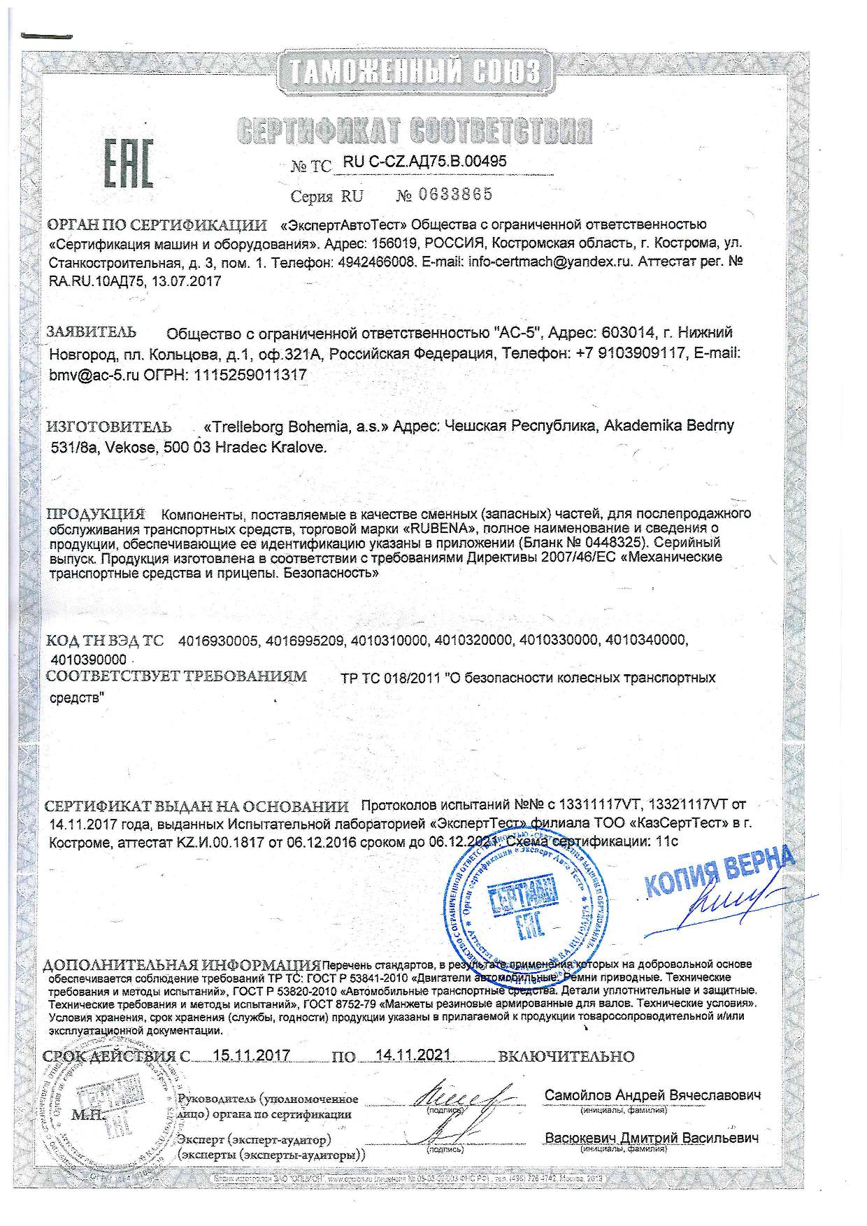 Сертификат Rubena стр. 1 до 14.11.21