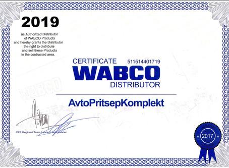 WABCO 2019