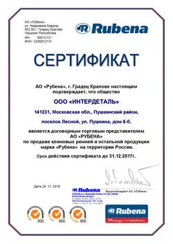 Сертификат представительства от Rubena до 31.12.17 Скан 29.11.16