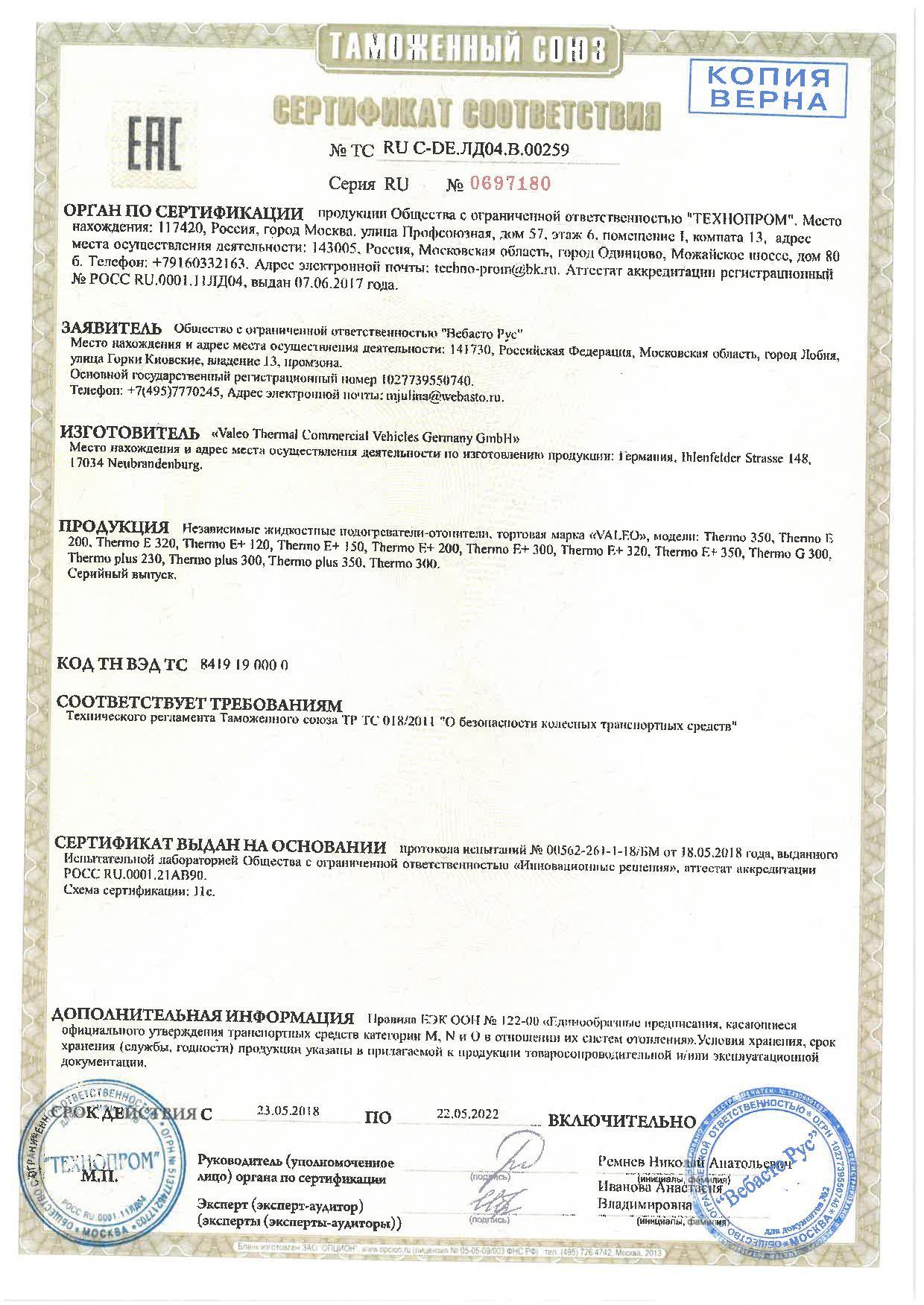 Сертификат Вебасто Рус до 23.05.22