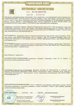 Сертификат Eberscpacher до 19.04.22