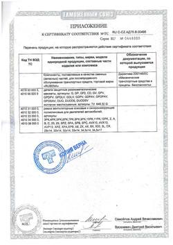 Сертификат Rubena стр.2 до 14.11.21