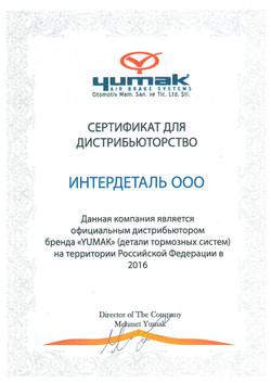 _ Сертификат дистрибьютора Yumak 2016 (1)