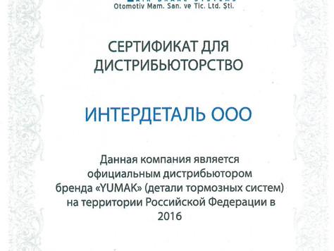 Подписан договор с Yumak