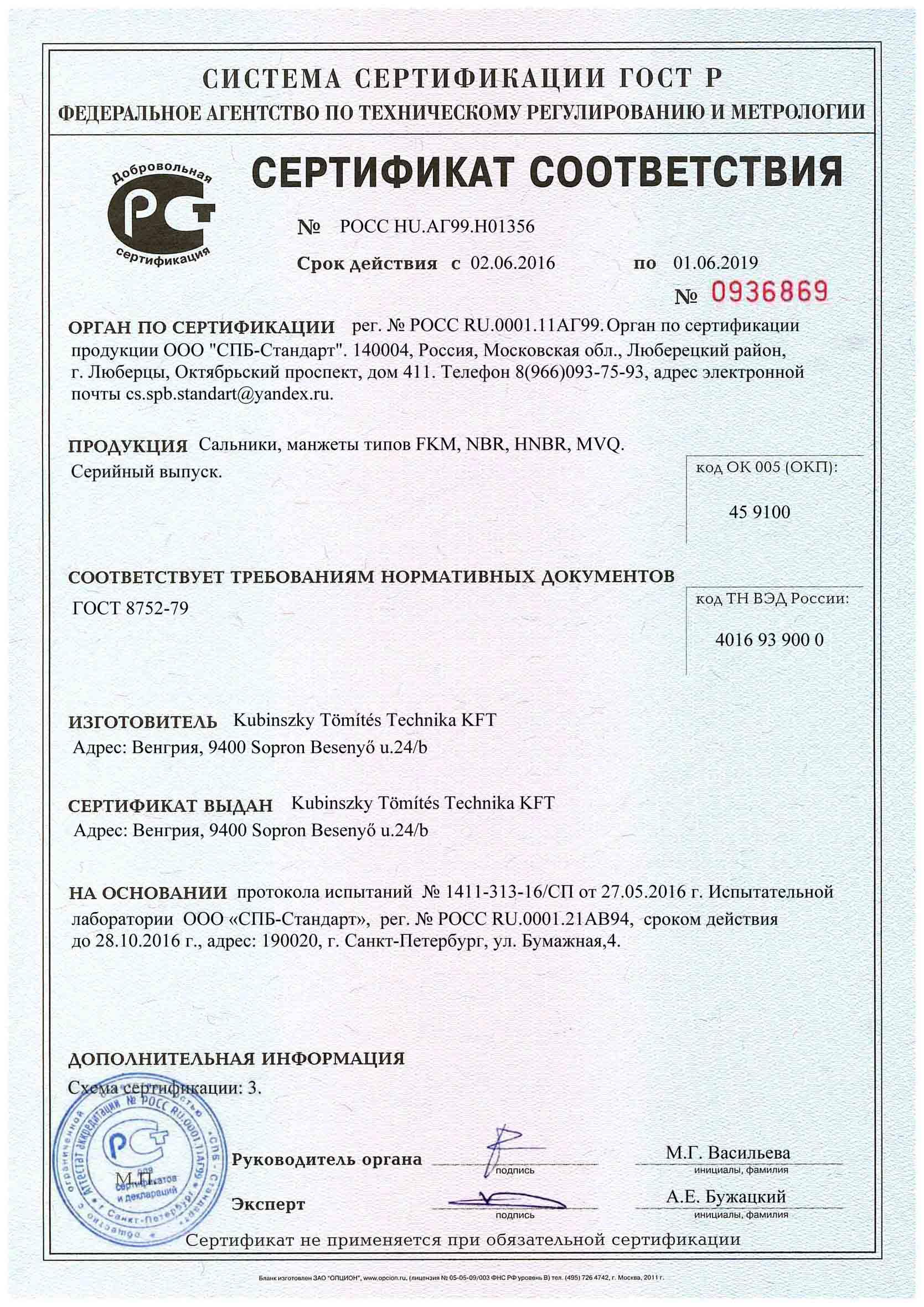 Скан Сертификат КТТ до 01.06.19