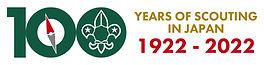 100周年ロゴ横組みイメージRGB.jpg