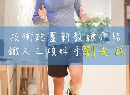 鐵人專項教練 劉光武