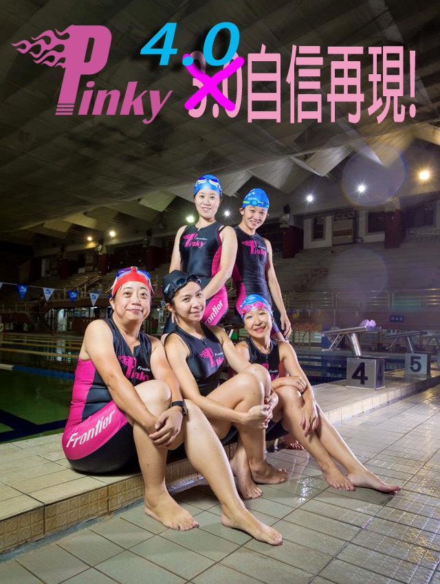 【LEADER與她們的故事】全台灣第一支女孩鐵人訓練營--Pinky Girl