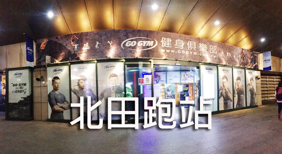 北田跑站.jpg