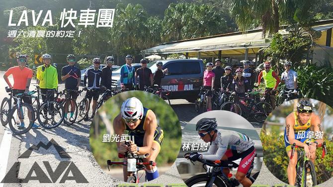 菁英選手破風領騎--【LAVA快車團】假日跑騎兩項團練團正式成軍!