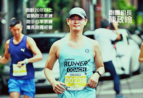 LEADER科學化跑團特約教練 陳政翰