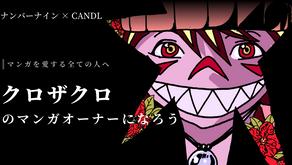 【CANDL】ダークファンタジーの傑作『クロザクロ デジタル新装版』による実証実験の第一弾!マンガオーナーとして、画像のデジタル所有権と売上の還元が受けられます!