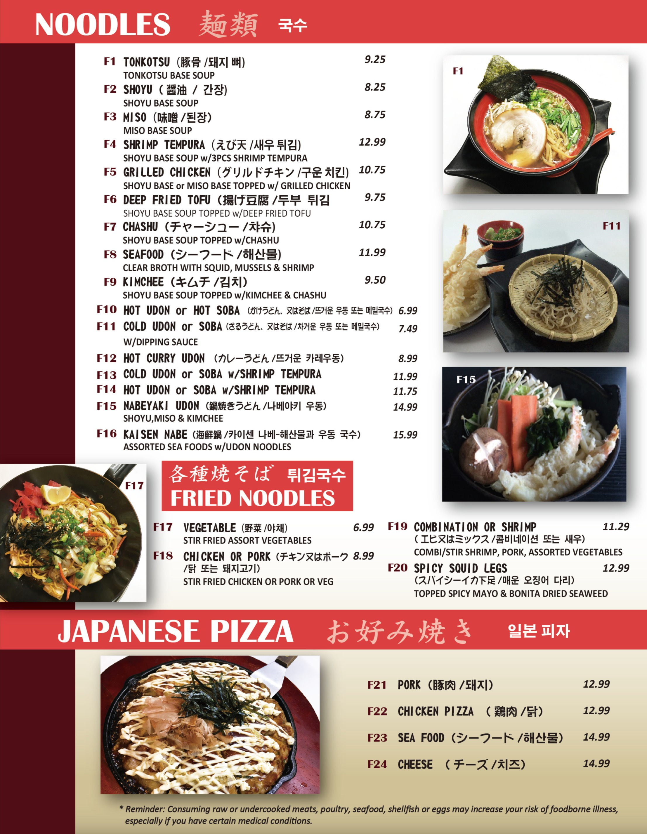 Noodles ~ Japanese Pizza