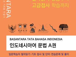 BASANTARA 인도네시아어 문법 A권 샘플교재, 섀도잉 훈련용 본문 듣기 파일