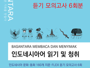 BASANTARA 인도네시아어 읽기 및 청취 샘플교재, 섀도잉 훈련용 본문 듣기 파일