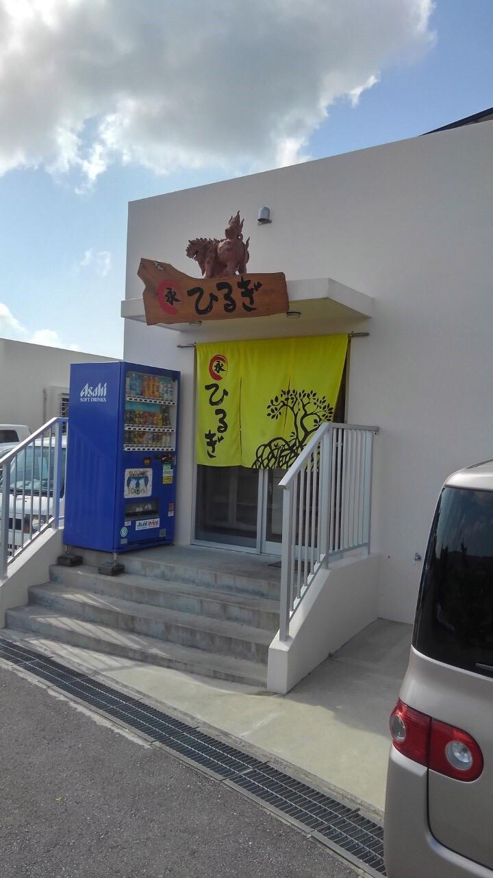リフォーム前店舗写真(外観)