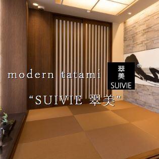 "modern tatami ""SUIVIE 翠美"""