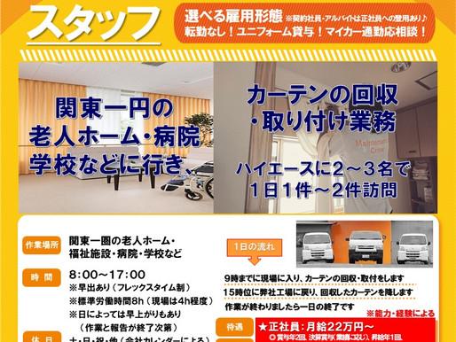 サービススタッフ 大募集!!